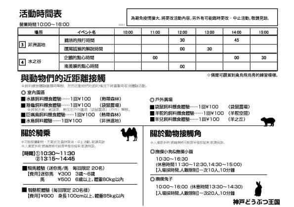 イベントスケジュール輪転A5_中国語